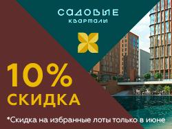 Скидка 10% в ЖК «Садовые кварталы» Элитные комплекс клубных домов в ЦАО
